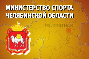 Министерство спорта Челябинской области